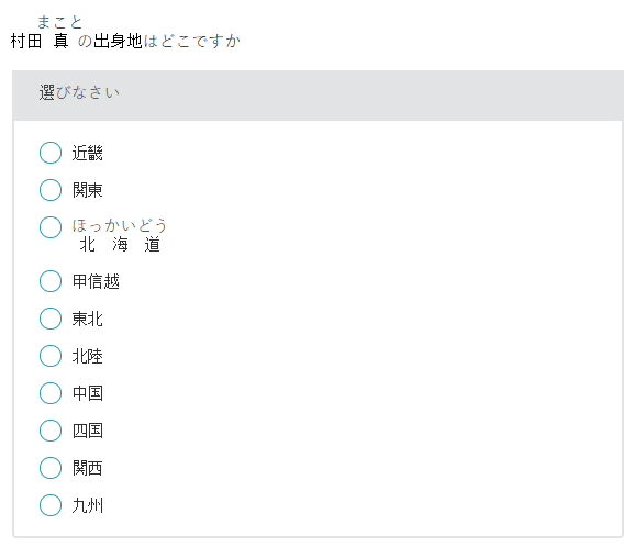A sample choiceInteraction item using Ruby Markup in Japanese characters.