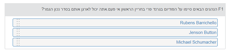 A sample orderInteraction item in Hebrew showing the possible answers to arrange in the proper order.