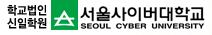 Seoul Cyber University (SCU)